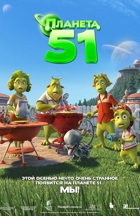 Планета 51 Poster12