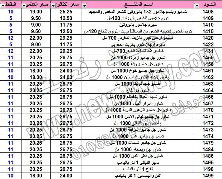 حصريا .. قائمة أسعار وعروض منتجات ماي واي في كتالوج ديسمبر 2015 ~~ بسعر الكتالوج ... بسعر العضو ^_^  18_cop10
