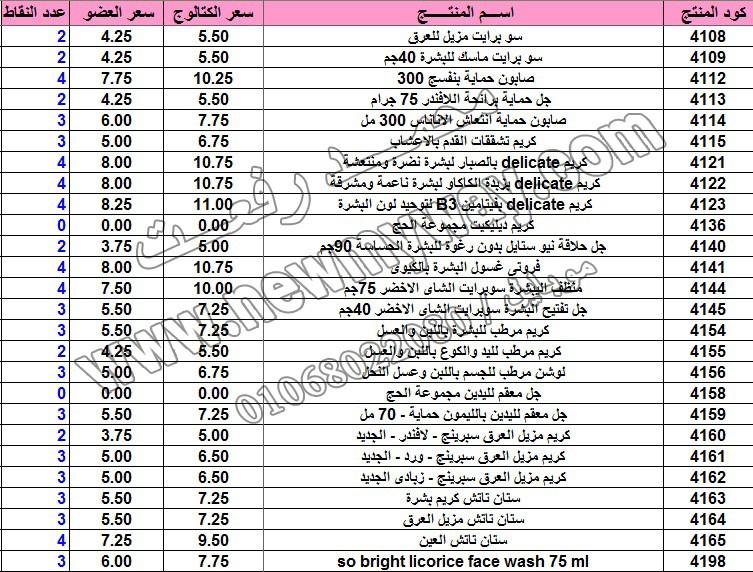 حصريا .. قائمة أسعار المنتجات في كتالوج شهر فبراير 2016  بسعر الكتالوج ... بسعر العضويه ... عدد النقاط 9_copy12