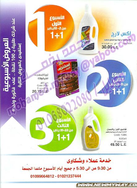 العروض الاسبوعيه في كتالوج ماي واي مصر يناير 2016 Scan0254