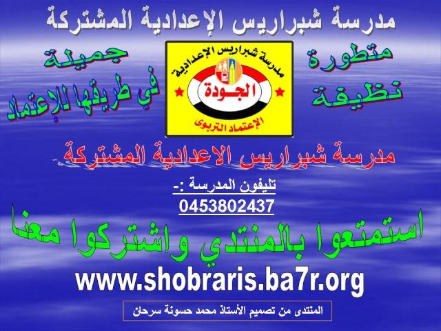 مدرسة شبراريس الاعدادية