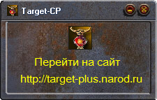 TargetCP - пьет бульки СP по откату  Ddudnd10