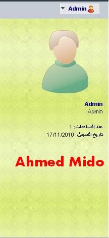 (كود لوضع خلفيه للبيانات الشخصيه) Ahmed M!do Mido3_11