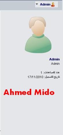(كود لوضع خلفيه للبيانات الشخصيه) Ahmed M!do Mido4_11
