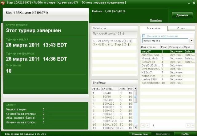 Скрины от покера Ddddun10