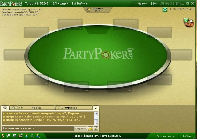 Скрины от покера Nnnddn11