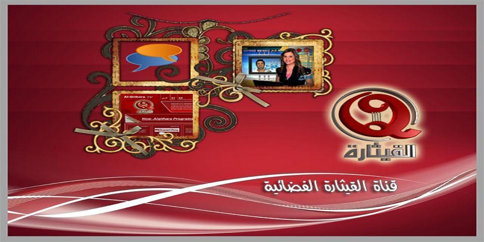 منتديات قناة القيثارة العراقية