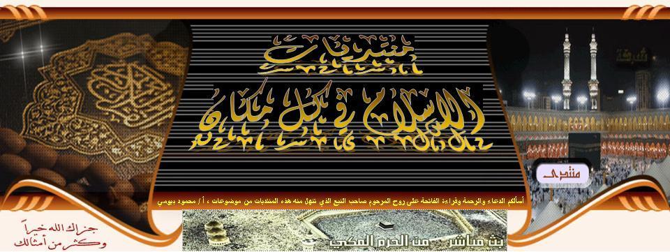 منتديات الاسلام في كل مكان