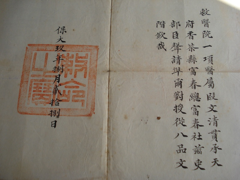 Recensement des armes japonaises (1893-1945) Dsc02410