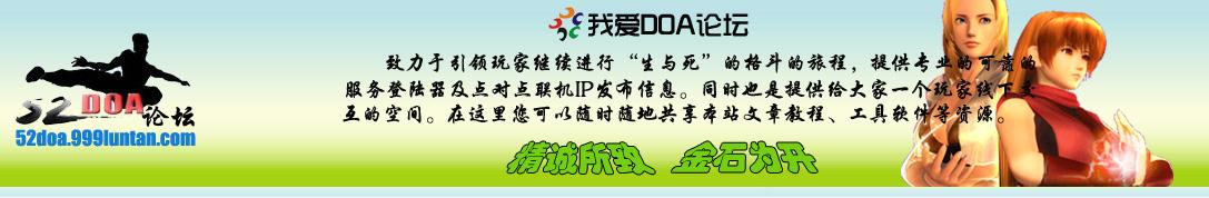 登陆器发布中心 52doa10
