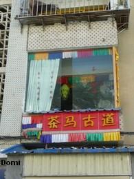 La Chine sac au dos (34) Aux confins du Tibet (西藏): 2e épisode: Sichuan (四川): de Benzilan (奔子栏)  à Derong (得荣) et Ciwu (茨巫)  Derong16
