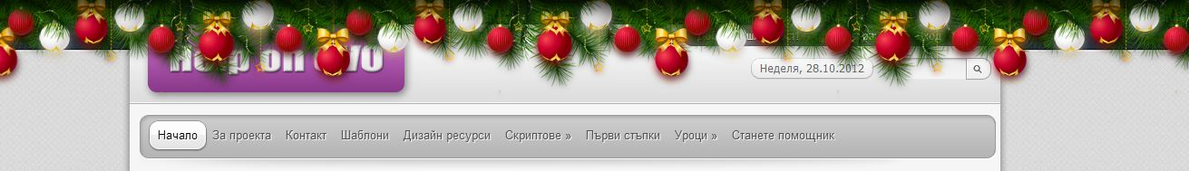 How to apply this Christmas decoration on my site? 78320610