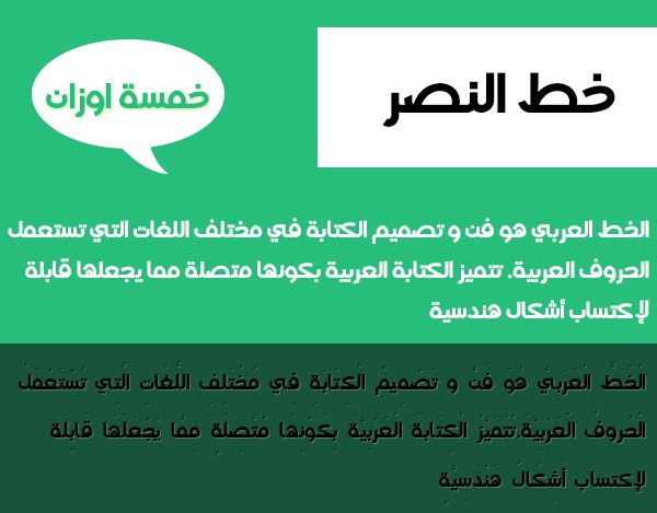 13 خط عربي من اروع الخطوط العربية عام 2106 معاينه لكل خط رابط مباشر 1011