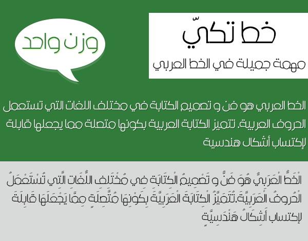 13 خط عربي من اروع الخطوط العربية عام 2106 معاينه لكل خط رابط مباشر 112