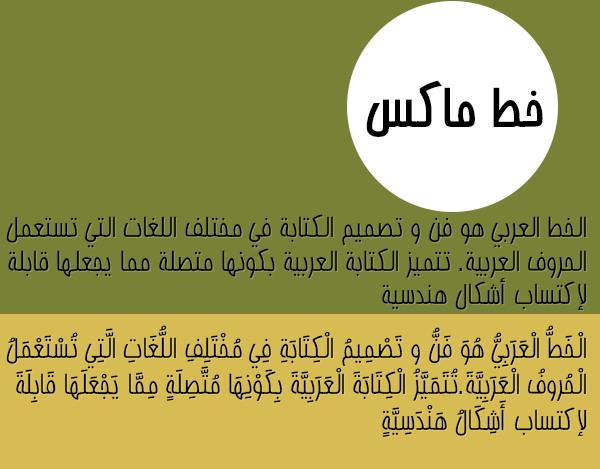 13 خط عربي من اروع الخطوط العربية عام 2106 معاينه لكل خط رابط مباشر 1310