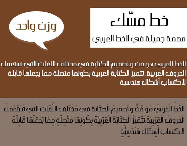 13 خط عربي من اروع الخطوط العربية عام 2106 معاينه لكل خط رابط مباشر 214
