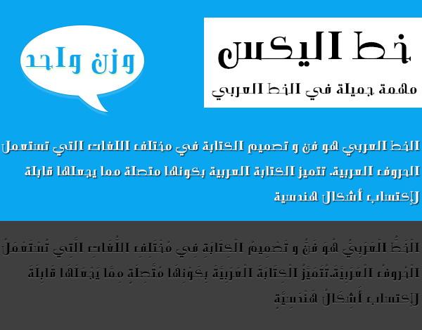 13 خط عربي من اروع الخطوط العربية عام 2106 معاينه لكل خط رابط مباشر 312