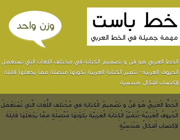 13 خط عربي من اروع الخطوط العربية عام 2106 معاينه لكل خط رابط مباشر 412