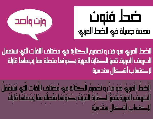 13 خط عربي من اروع الخطوط العربية عام 2106 معاينه لكل خط رابط مباشر 511