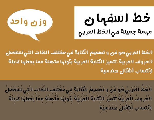 13 خط عربي من اروع الخطوط العربية عام 2106 معاينه لكل خط رابط مباشر 611