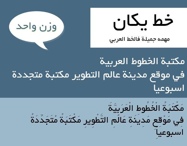 13 خط عربي من اروع الخطوط العربية عام 2106 معاينه لكل خط رابط مباشر 911