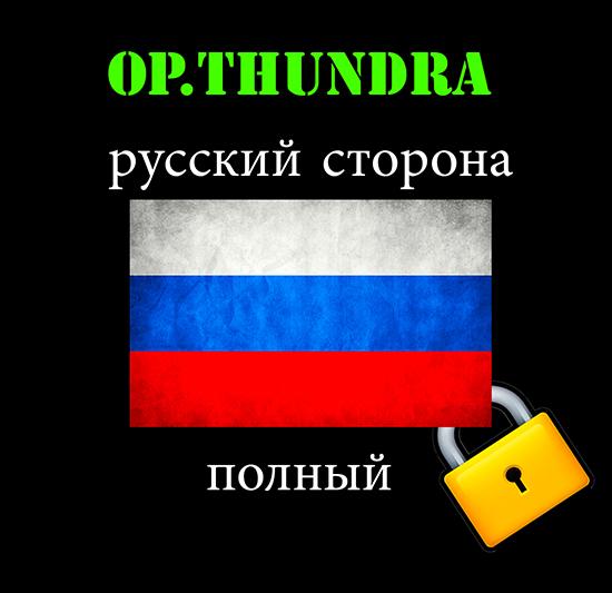 OP.  Thundra  14/2/16 Ruso-c11