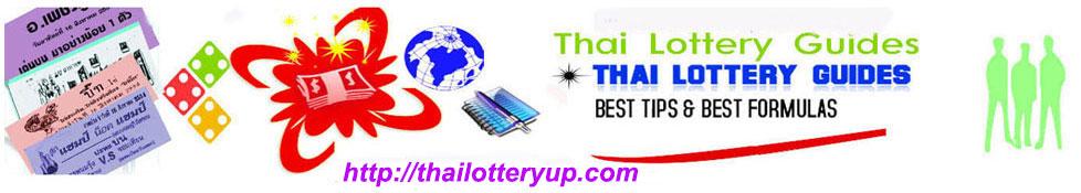 Thai Lottery Thai Lotto Thailand Lottery Thai Lottery Tips