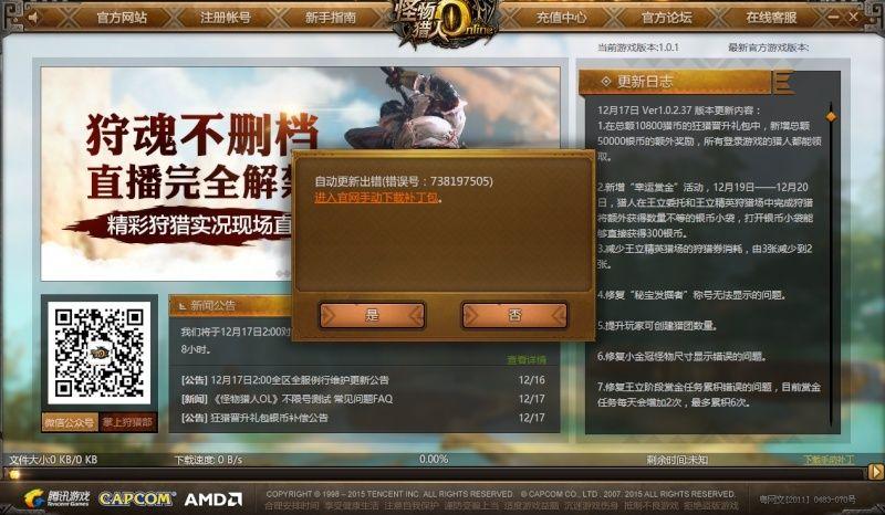 [ Mort du jeu ] Installer : Monster Hunter Online Probly10