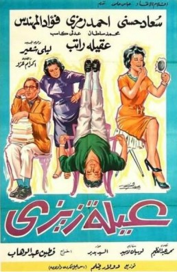 فيلم عائلة زيزي مترجم