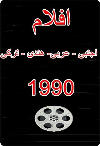 الافلام سنة 1990 مباشرة