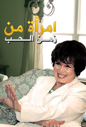 فيلم امرأة من زمن الحب مترجم