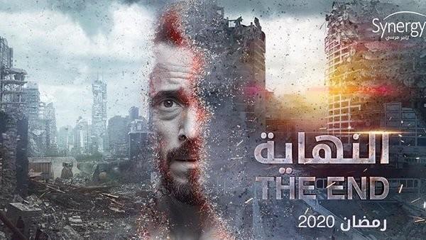 مسلسل النهاية 2020