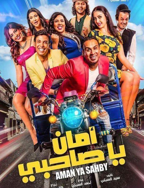 فيلم امان يا صاحبي 2017 مترجم