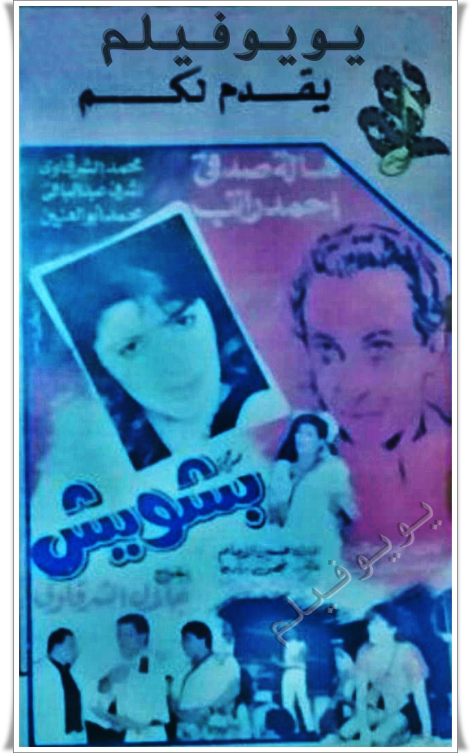مسرحية بشويش كاملة