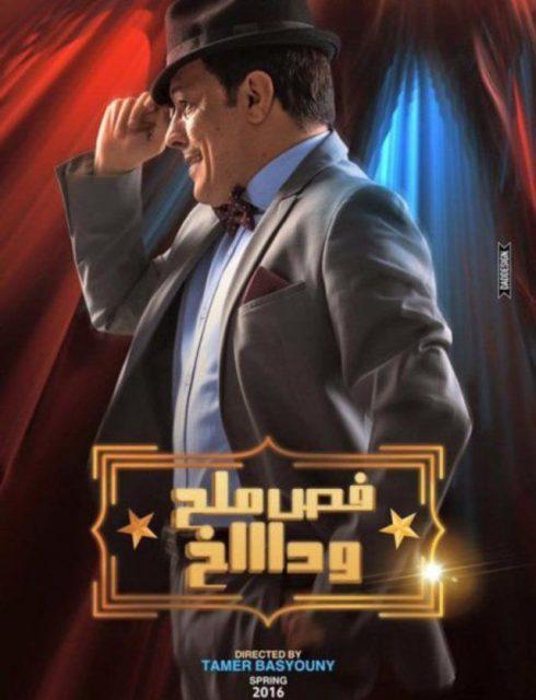 فيلم فص ملح وداخ مترجم