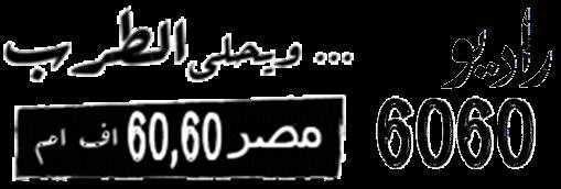 RadioDahab logo