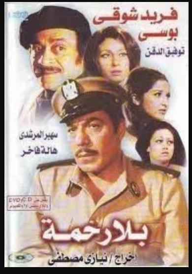 فيلم بلا رحمة كامل