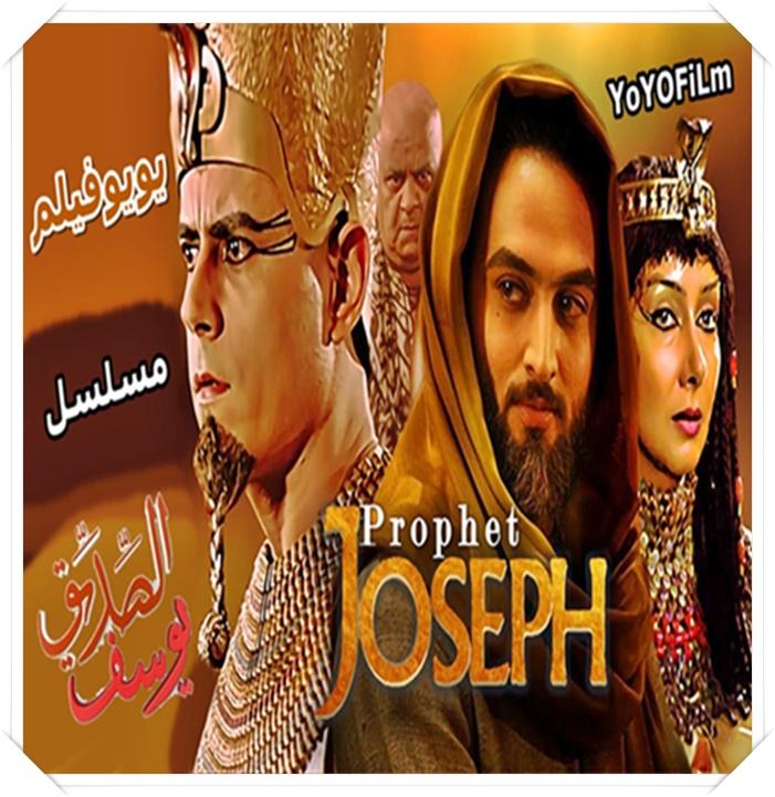 مسلسل يوسف الصديق كامل برابط واحد Prophe12