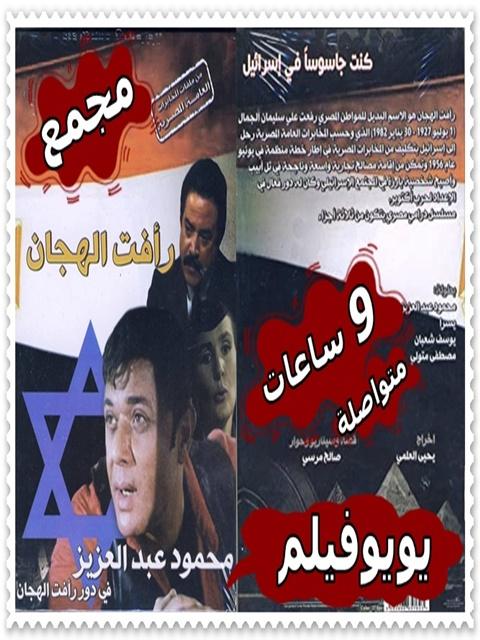 مسلسل رأفت الهجان الجزء الاول كامل برابط واحد Raafa_11