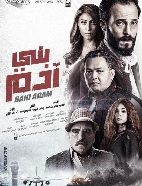فيلم بني ادم 2018 كامل