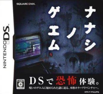 Nanashi no Game / Nanashi no Game : me (Test DS) Nanash10