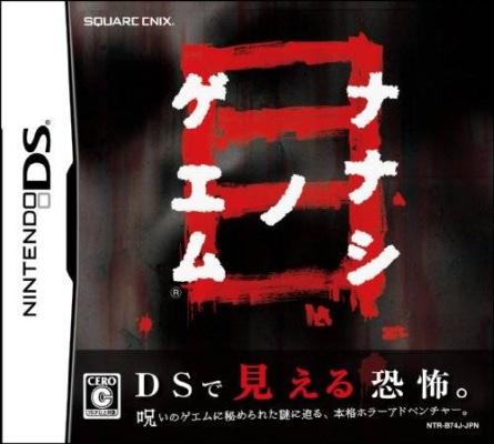 Nanashi no Game / Nanashi no Game : me (Test DS) Nanash11