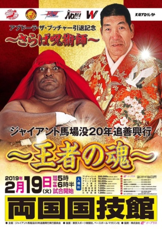 [Compétition] Les grosses fédérations Japonaises se réunissent pour un soir ! _gjxy510