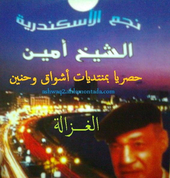 الشيخ امين الاسكندرانى . ملك الغزالة . الاصلى .حصريا عندنا وبس بجودة عالية على منتديات اشواق وحنين Oa_oao10