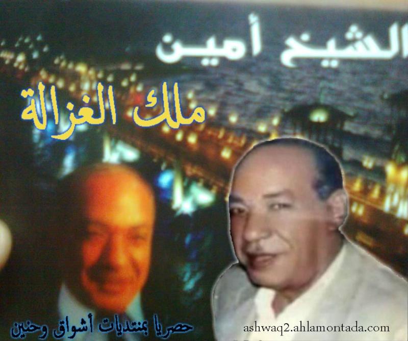 السيرة الذاتية للشيخ أمين الاسكندراني Oa_oao11