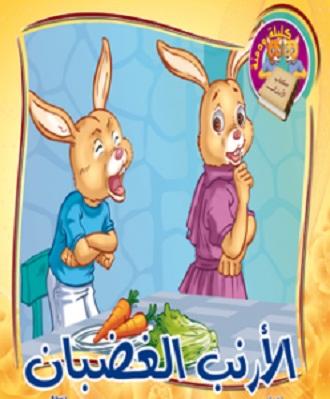 الأرنب الغضبان - حدوتة وقصة رائعة للاطفال الصغار Oo_oo10