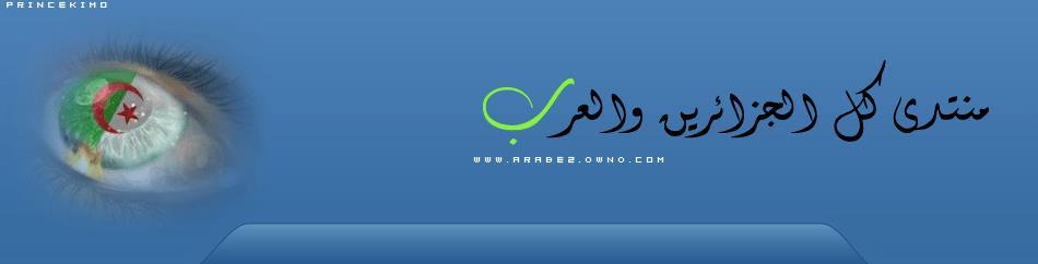 منتدى كل الجزائرين والعرب