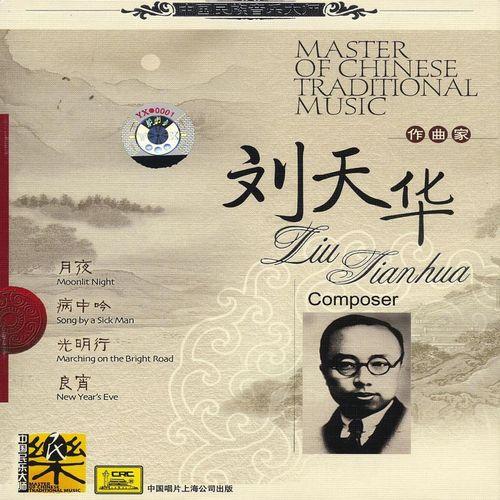Musiques traditionnelles : Playlist - Page 13 Liu_ti10