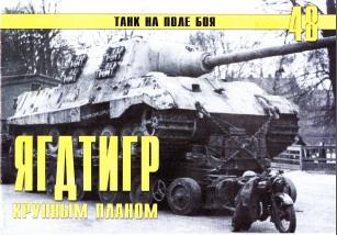 Jagdtiger (Sd.Kfz.186) Sans_t15