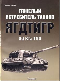 Jagdtiger (Sd.Kfz.186) Sans_t16